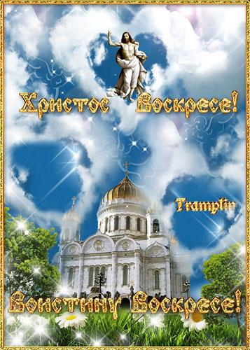 Пасхальная рамка -  Поздравляю Всех со Святой Пасхой!