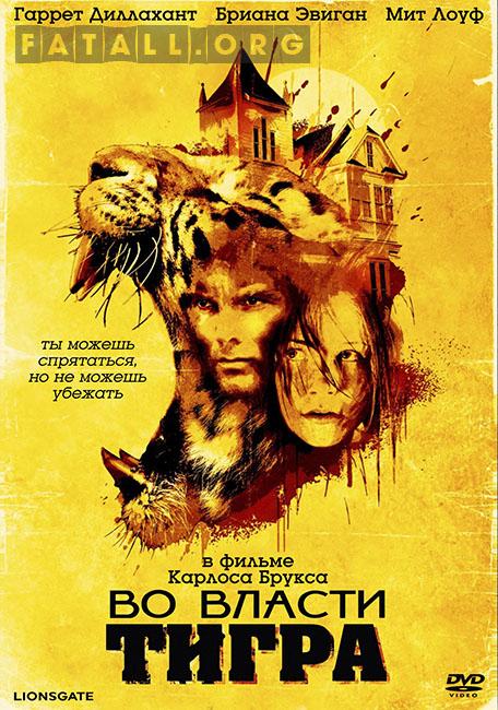 Во власти тигра / Burning Bright (2010) DVDRip