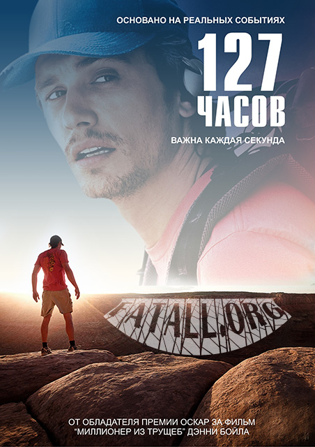 127 Часов / 127 Hours (2010/HDRip/700Mb/1400Mb)