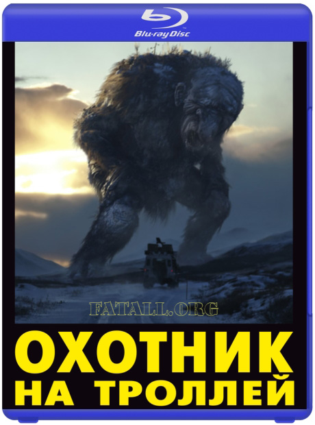 Охотники на троллей / The Troll hunter / Trolljegeren (2010/BDRip/720p/HDRip)
