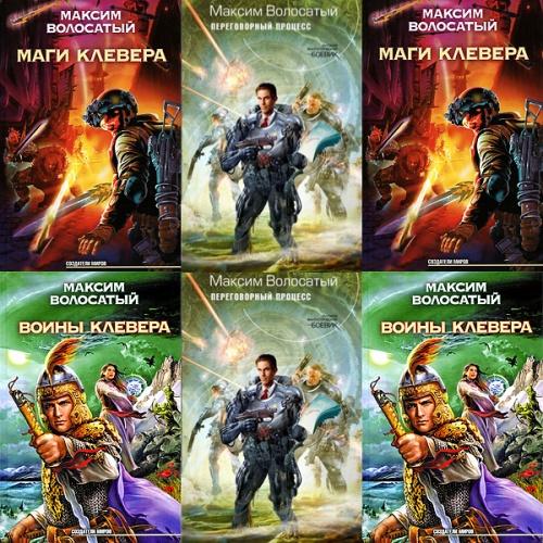 Книги Максима Волосатого