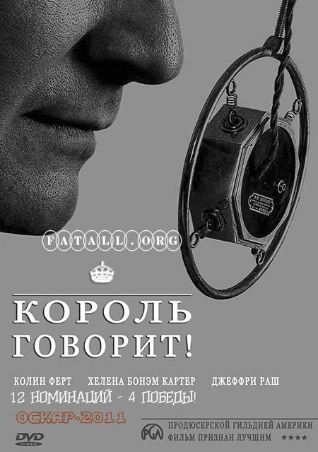 Король говорит! / The King's Speech (2010/DVDScr/2100Mb/1400Mb/700Mb)