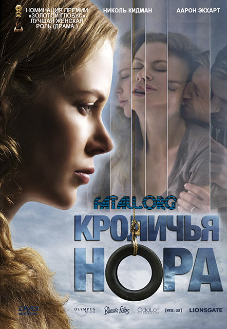 Кроличья нора / Rabbit Hole (2010/DVD9/DVD5/DVDRip/1400Мb/700Mb)