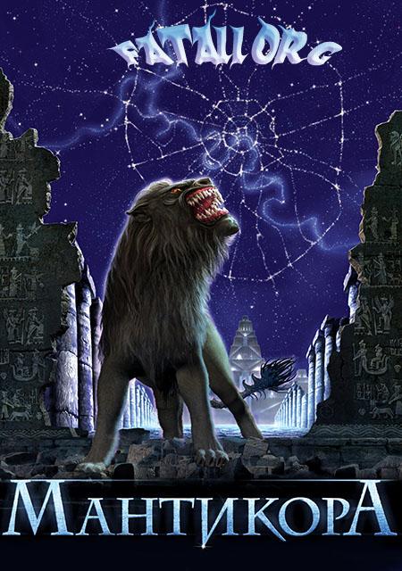 Мантикора (2011) CAMRip