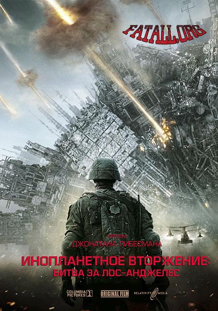 Инопланетное вторжение: Битва за Лос-Анджелес / Battle: Los Angeles (2011/DVD9/DVD5/DVDRip/2100Mb/1400Mb/700Mb)