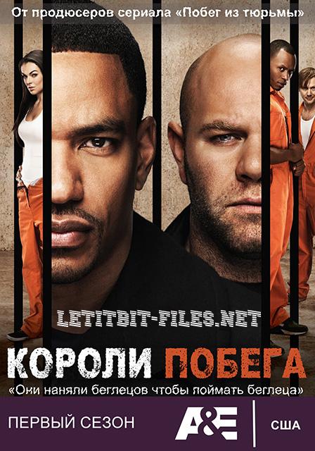 Короли побега / Breakout Kings (2011/HDTVRip)
