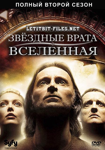 Звездные врата: Вселенная / Stargate Universe (Сезон 2/2010/HDTVRip/WEB-DLRip)