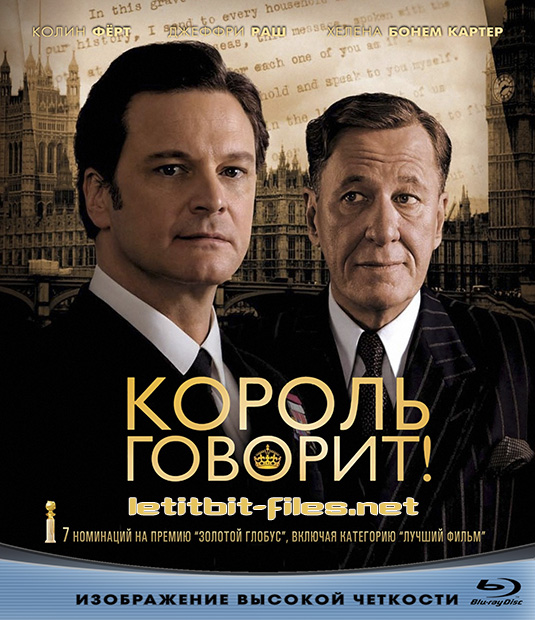Король говорит! / The King's Speech (2010/BD Remux + BDRip 1080p + 720p + HDRip)