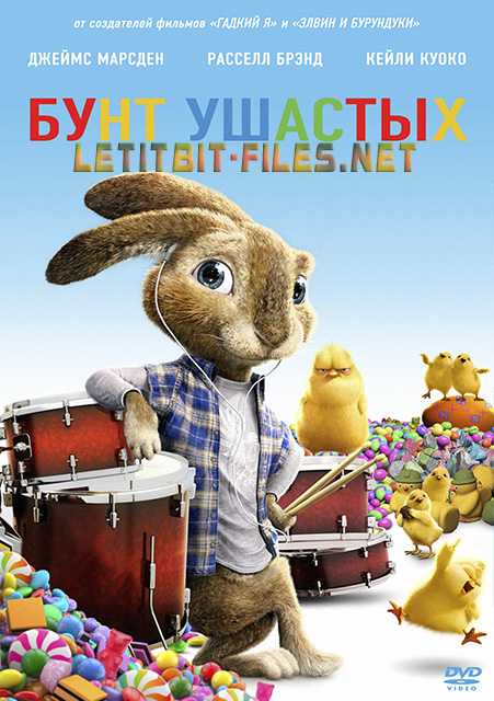Бунт ушастых / Hop (2011) BluRay CEE + BD Remux + BDRip 1080p / 720p + DVD5 + HDRip
