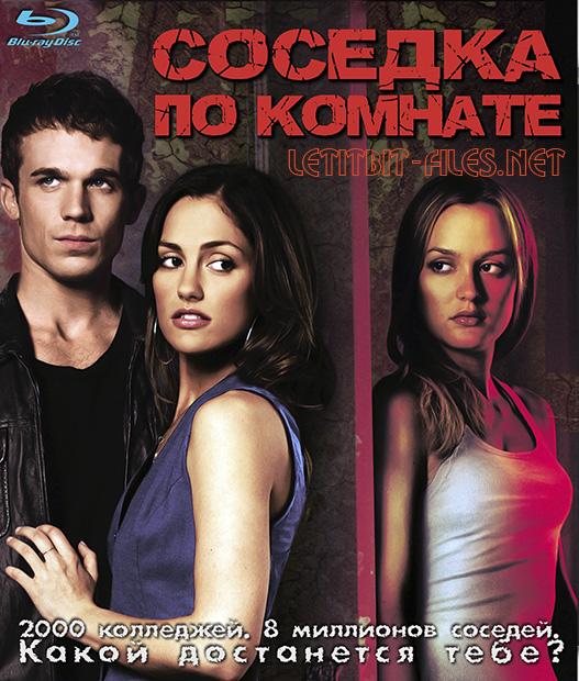 Соседка по комнате / The Roommate (2011/DVD5/HDRip)