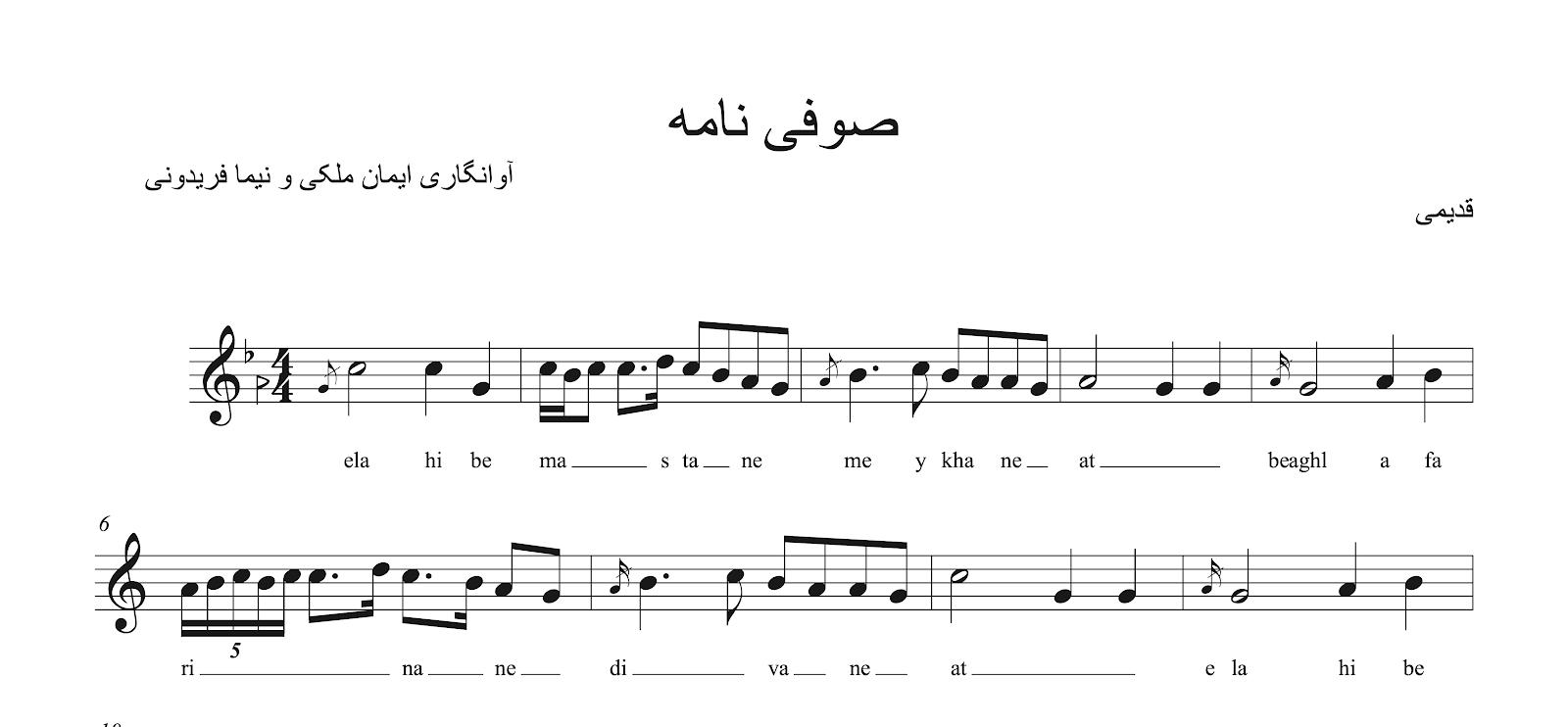 نت صوفینامه قدیمی بیات اصفهان شهرام ناظری آوانگاری نیما فریدونی و ایمان ملکی