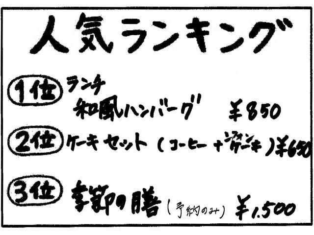 Cafe 円居からのお知らせ