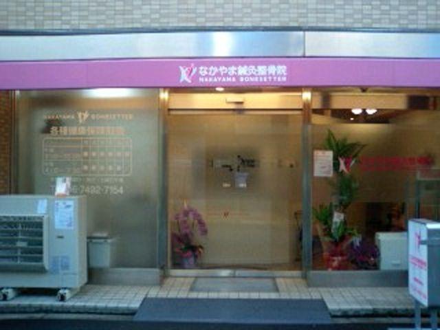 なかやま鍼灸整骨院のイメージ写真