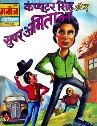 Computer Singh Super Amitabh comics Amitabh bachchan