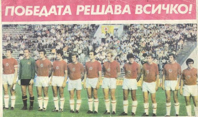 българия, 1975 с д.пенев,бонев,жечев