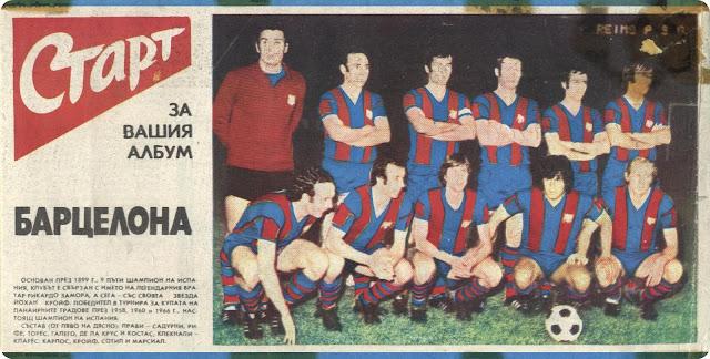 барселона, 1975 г., шампион на Испания