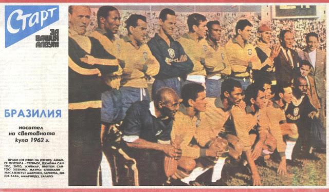 бразилия, 1962