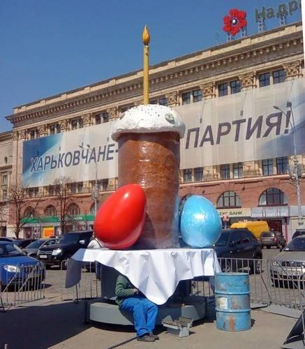 Фаллическая Пасха. Харьков, площадь Свободы