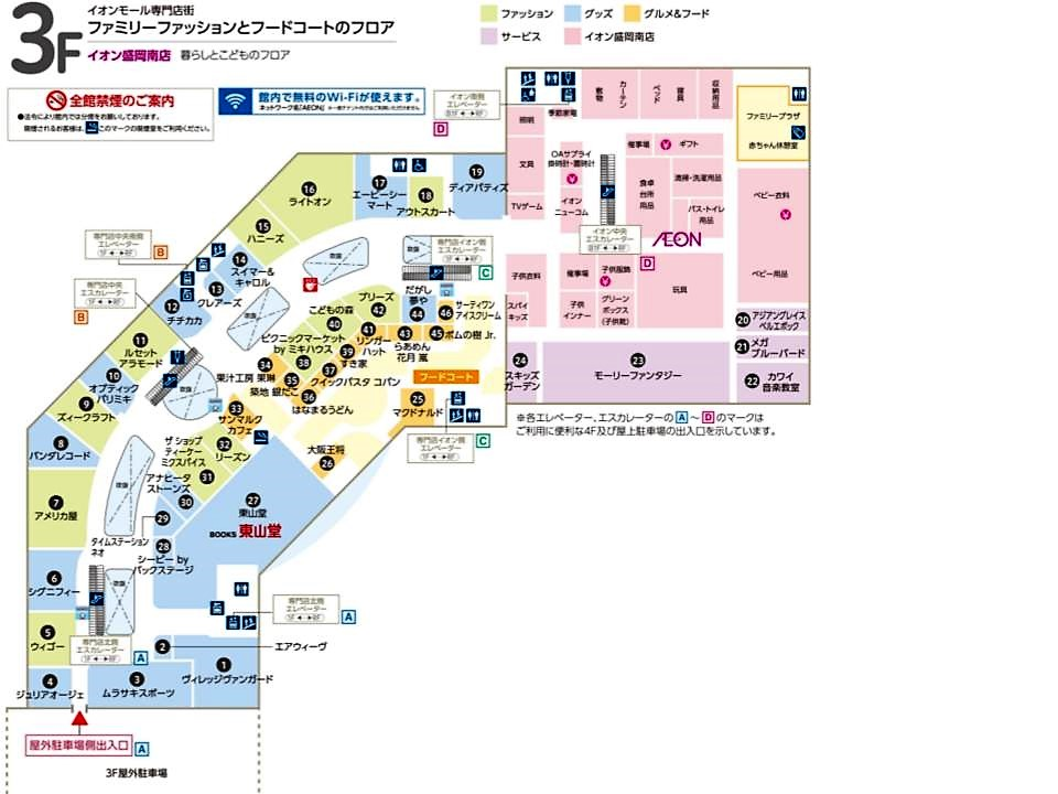 A014.【盛岡南】3階フロアガイド 170114版.jpg