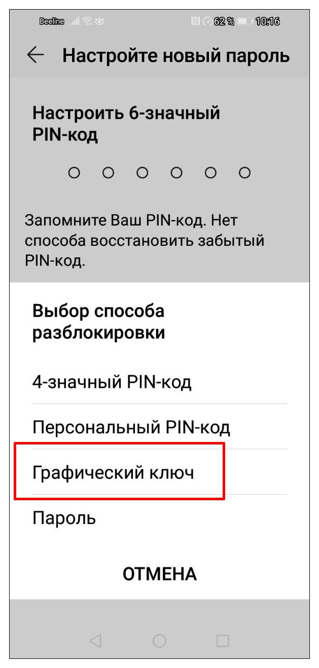 устанавливаем новый графический пароль
