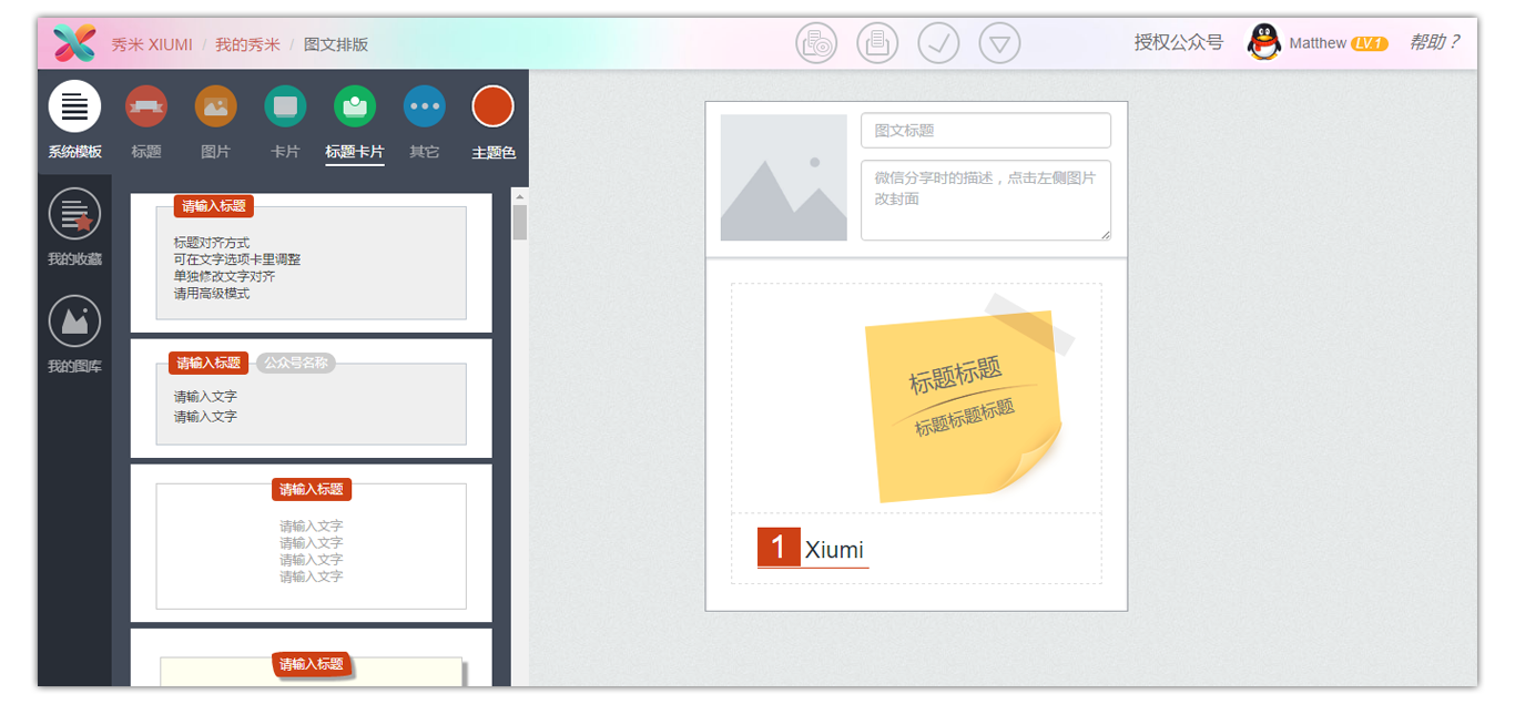 wechat-marketing-tools-xiumi2