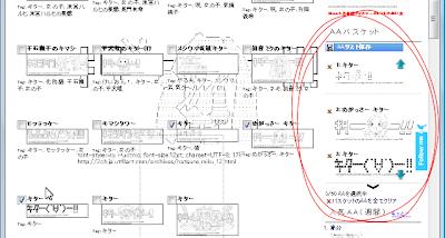 Chrome ブックマークレット登録イメージ