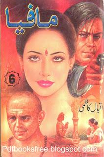 Urdu novel Mafiya pdf