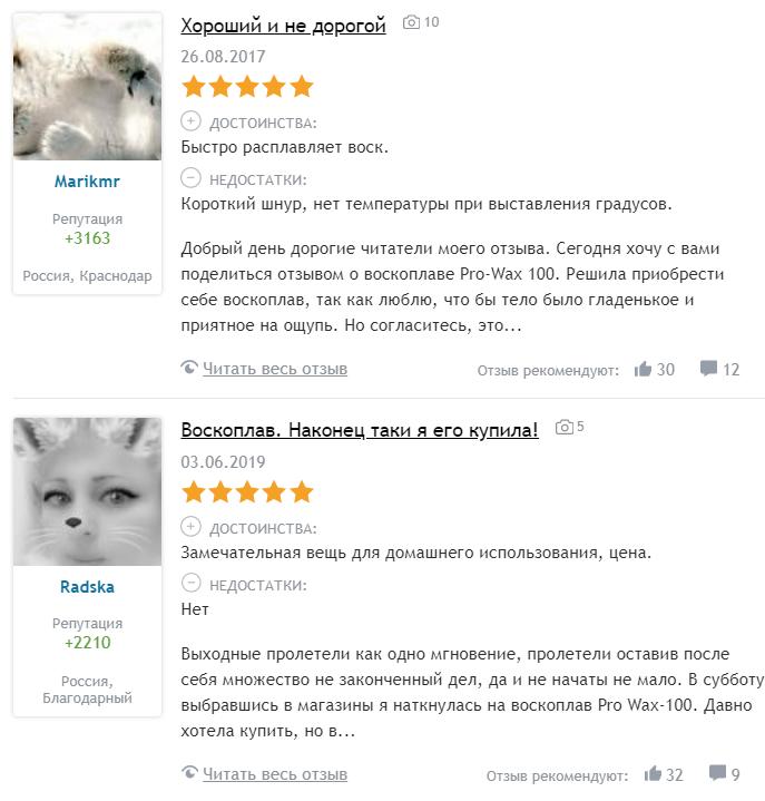 pro wax 100 инструкция на русском языке