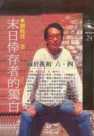 刘晓波末日幸存者独白 封面