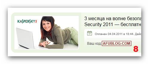 Mien%20phi%20key%20KIS%202011%20via%20Group.ru%20%285%29 Miễn phí bản quyền 3 tháng phần mềm Kaspersky Internet Security 2011