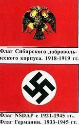Свастика на флаге руских войск
