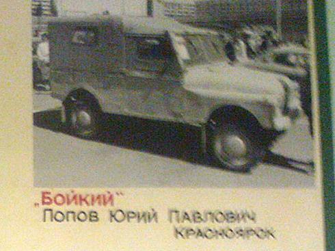 Bojkij (Бойкий)