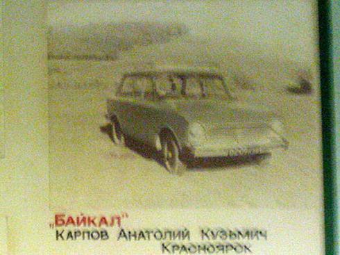 Bajkal (Байкал)