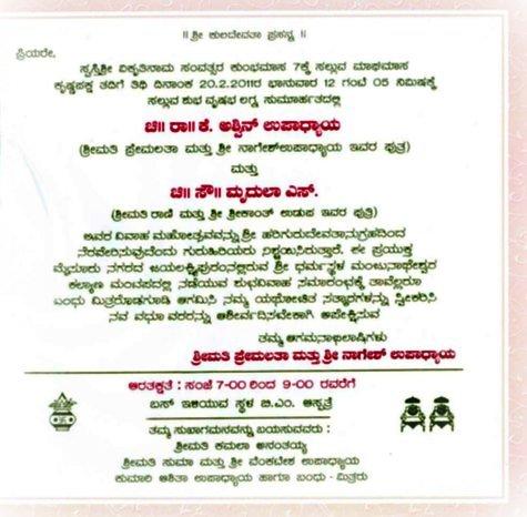 Wedding-Kannada