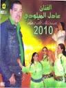 Adil El miloudi-Mafhamna Walou