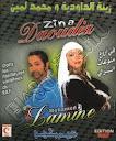 Daoudia et Mohamed Lamine