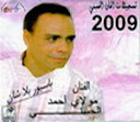 Moulay Ahmed El Hassani-Passport bla chane