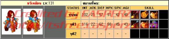 87-fire131-QuLian.jpg