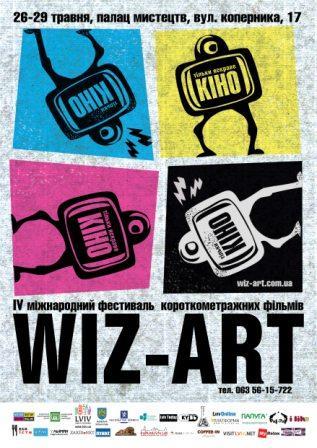 IV Міжнародний Фестиваль Короткометражних Фільмів Wiz-Art