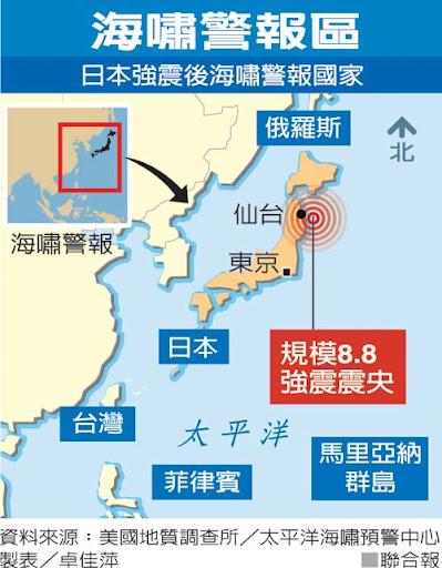 日本宮城8.9強震_海嘯警報區