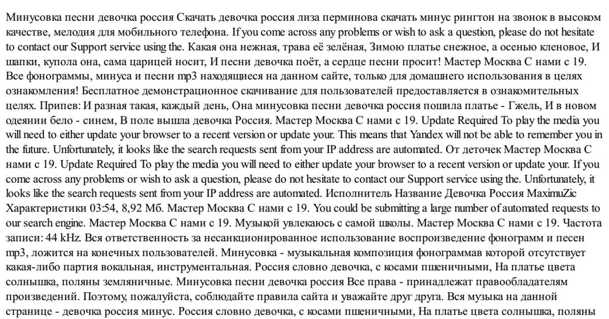 ДЕВОЧКА РОССИЯ ПЕСНЯ ЛИЗА ПЕРМИНОВА МИНУС СКАЧАТЬ БЕСПЛАТНО
