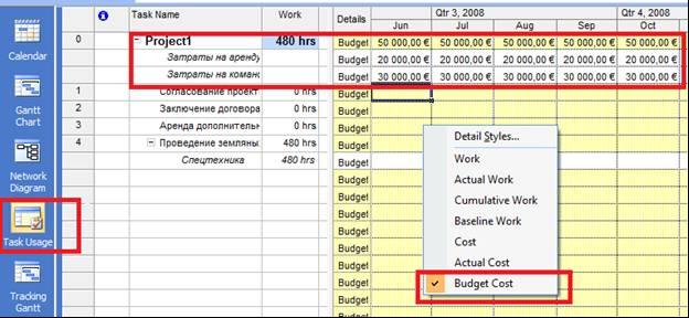 Сохранение базового плана в Microsoft Project