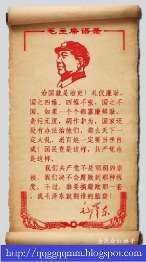 赵东民,白虎头村,谁要搞腐败那一套,我毛泽东就割谁的脑袋!