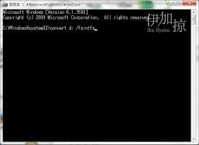 ファイルシステムをNTFSへ