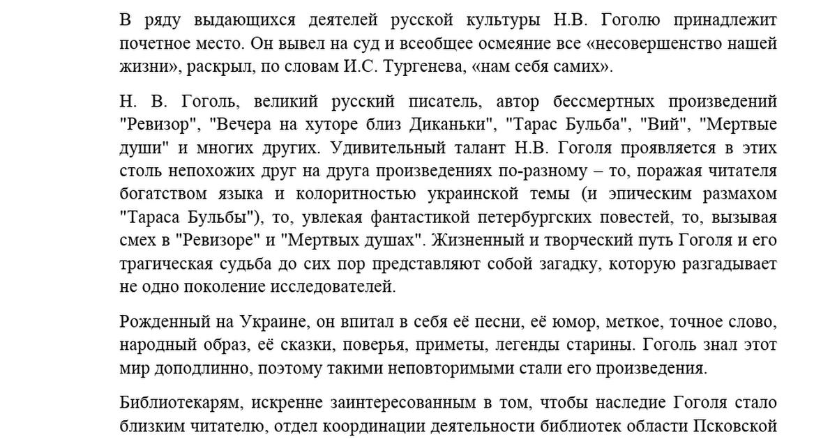 Гоголь Н.В. К 210 - летнему юбилею.doc