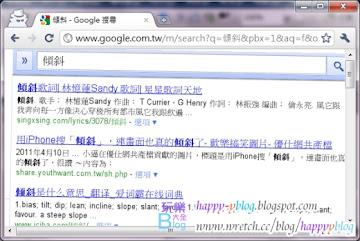 Google搜尋 傾斜
