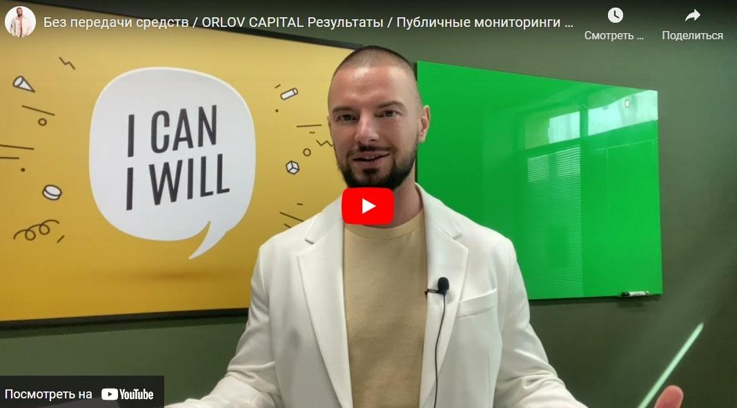 Orlov Capital: отзывы и анализ инвестиционных предложений