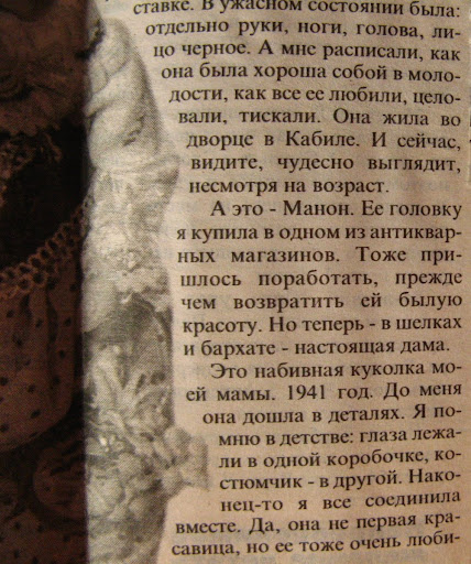 No vecām avīzēm un žurnāliem \ из старых газет и журналов IMG_7397