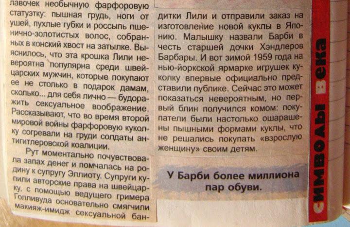 No vecām avīzēm un žurnāliem \ из старых газет и журналов IMG_74052