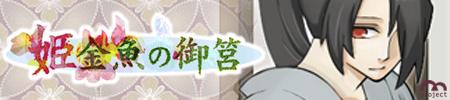 『姫金魚の御筥』公式HP
